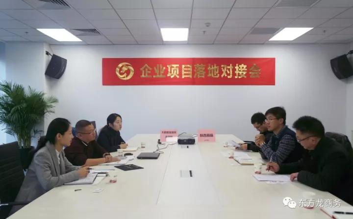 【对接】东方龙商务北京分公司举行大数据金融平台项目第三次政府对接会