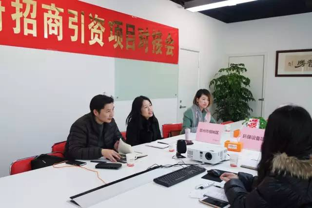东方龙商务成功举办智能机器人投资选址项目、生物医药项目、环保设备项目的政府对接会