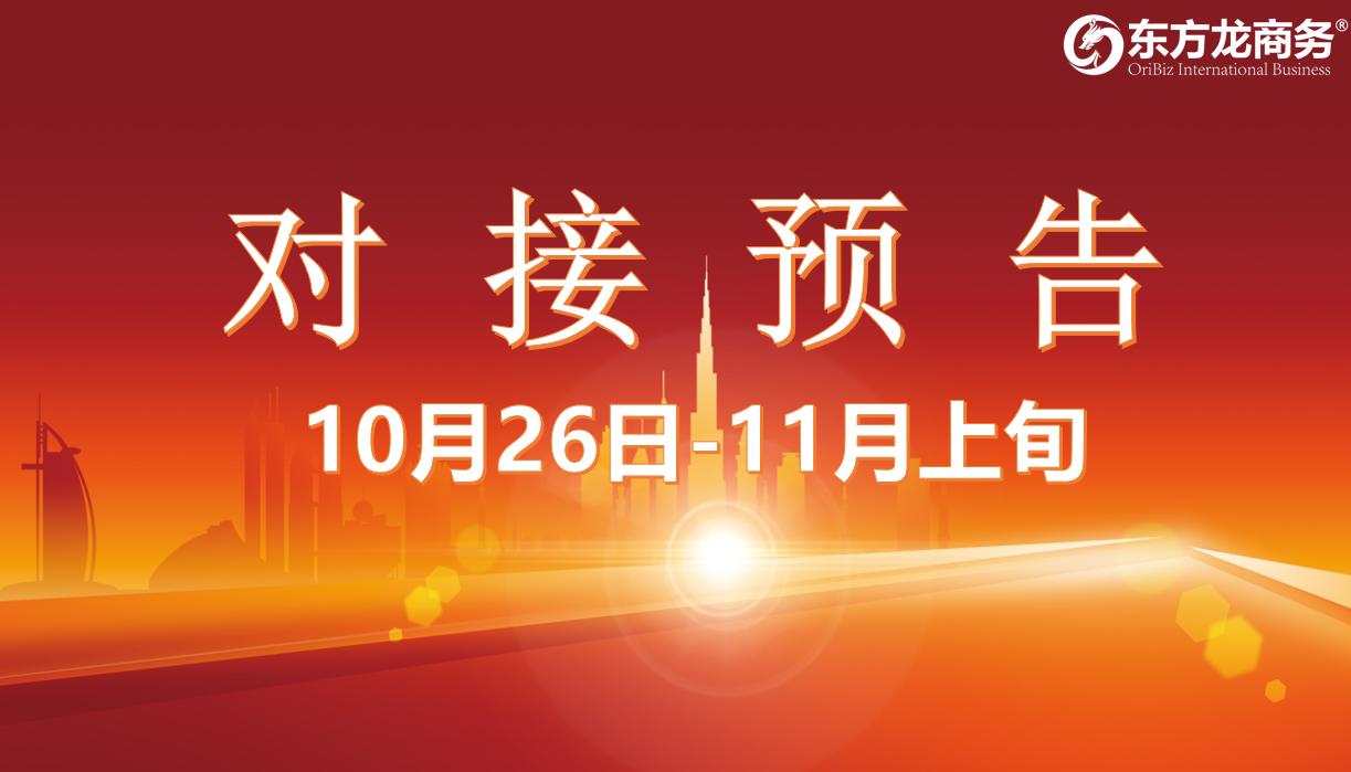 【对接预告】10月26日至11月上旬,15个高质量项目将在项目方企业与全国政府精准对接 !