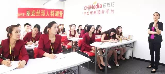 东方龙商务坚持每月首日封闭培训,精心打造高绩效专业委托招商团队