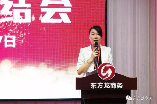 东方龙商务举行七月份工作总结大会,提出项目方合作新战略