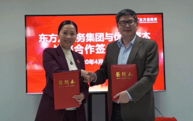 战略合作   优势资本董事长吴克忠来访东方龙商务集团总部考察交流,双方正式签订战略合作协议!