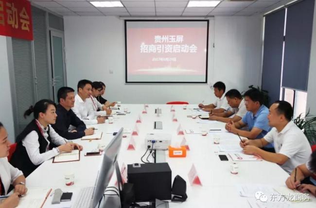 东方龙商务举行贵州省玉屏县委托招商引资启动会