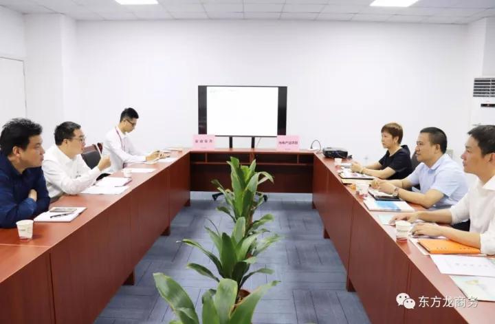 东方龙商务在深圳分公司举行光电投资选址项目的政府对接会