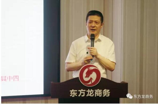 【年中总结】东方龙商务举行2017年上半年工作总结大会