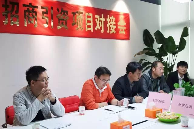东方龙商务成功举办外资金属包装投资选址项目对接会