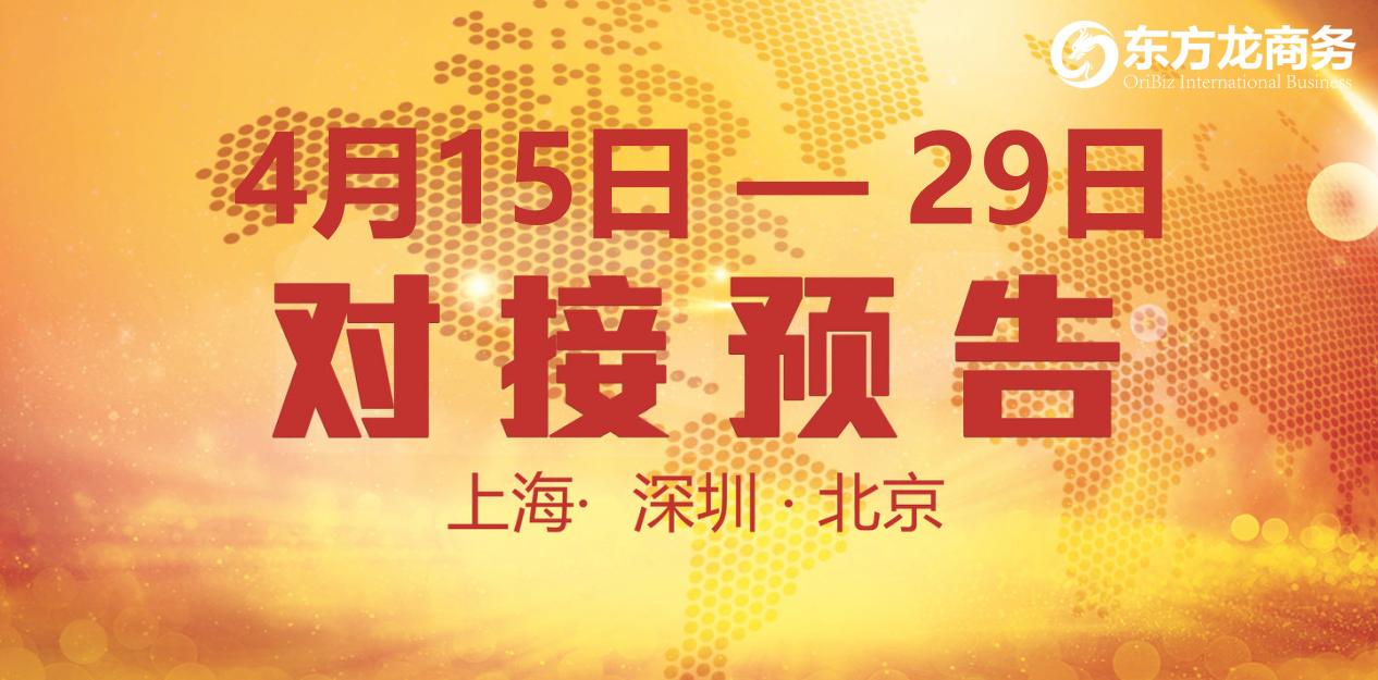 【项目预告】18个优质项目将分别在上海总部,深圳、北京分公司与全国政府精准对接 !