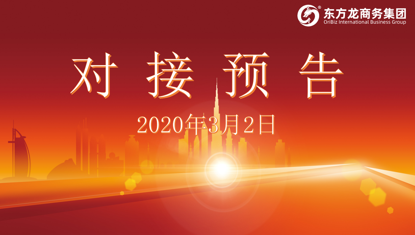 项目预告丨东方龙商务集团将举行新一批线上项目对接会