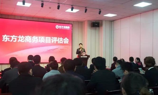 东方龙商务举行投资选址项目评估会,重点安排上海总部与深圳分公司项目对接会