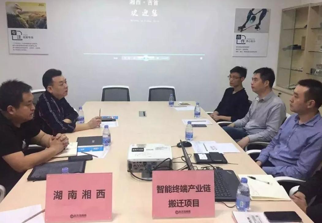 助力湖南吉首经济开发区委托招商引资,做大做强平台载体,承接发达地区产业转移
