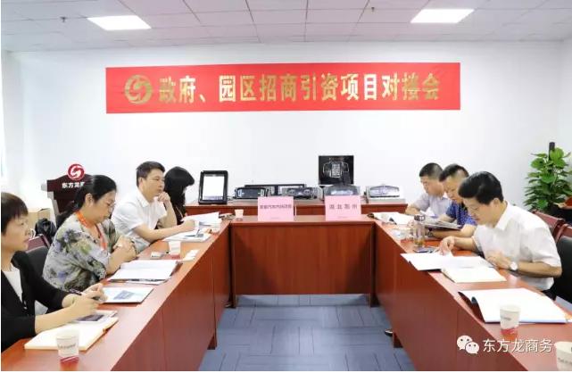 在深圳分公司举行汽车智能系统全国布点投资选址项目的第二场政府对接会