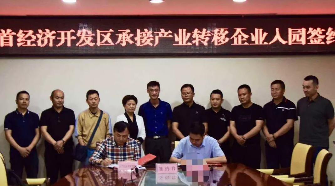 【项目落地】东方龙商务助力智能终端产业链搬迁项目落地湖南吉首,双方签订正式投资协议!