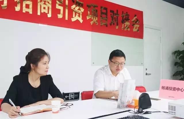 东方龙商务举行纳米新材料研发中心投资选址项目的上海园区对接会