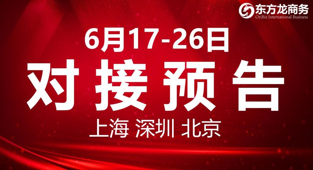 【项目预告】8个高质量项目将分别在上海总部,深圳、北京分公司、项目企业与全国政府精准对接 !