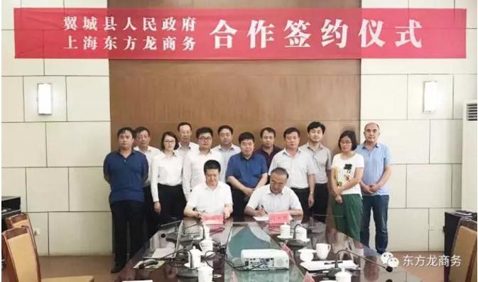 东方龙商务助力山西省翼城县委托招商引资