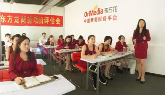 东方龙商务成功举办6月份投资选址项目评估会