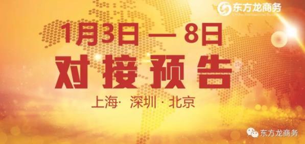 6个优质投资选址项目将分别在上海总部,深圳、北京分公司与全国政府精准对接