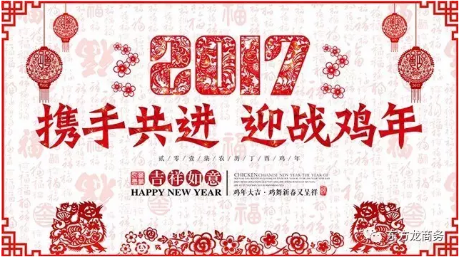 2016感恩有您,2017再创辉煌,东方龙商务恭祝大家鸡年大吉!