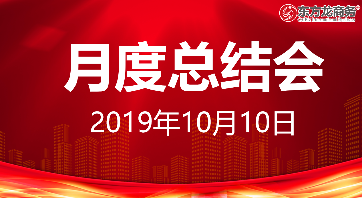 """【月度总结】东方龙商务集团举行九月份工作总结会暨""""大干100天""""动员会,确保实现年度目标!"""