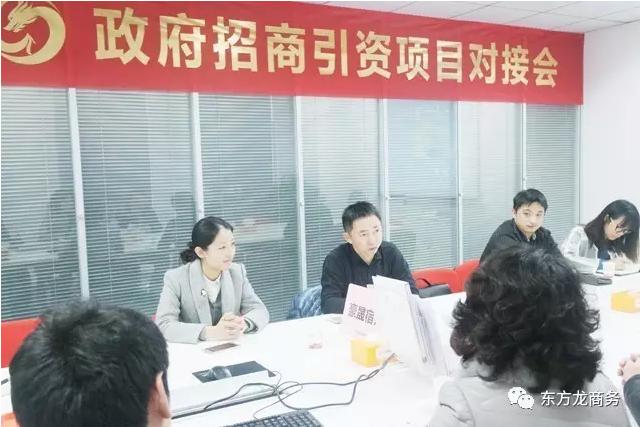 东方龙商务举行集团公司总部迁移投资选址项目的政府对接会
