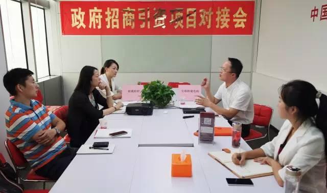 东方龙商务举办投资选址项目对接会为地方政府构建全球性跨境电商平台探新路