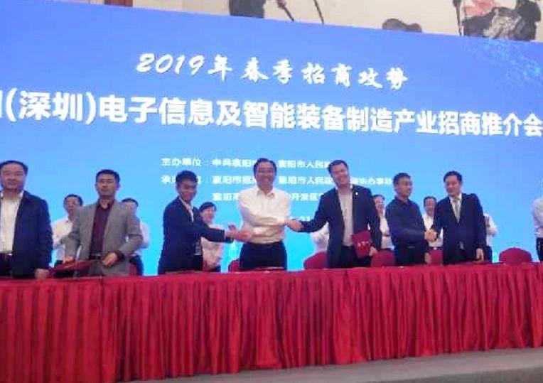 【项目落地】东方龙商务助力智能制造产业园项目方落地湖北襄阳,双方正式签订投资协议