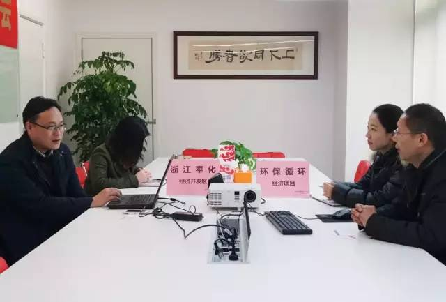 东方龙商务成功举办环保循环经济投资选址项目的政府对接会
