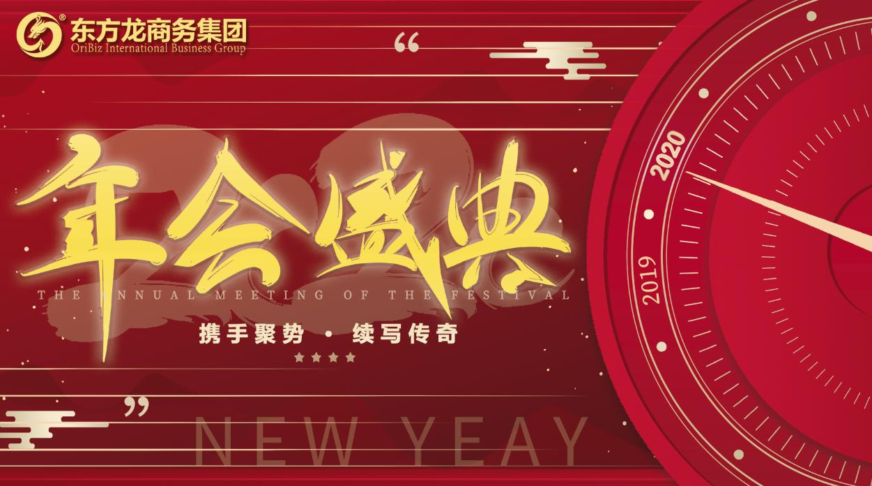 东方龙商务集团举行年度盛典,携手聚势,续写传奇!