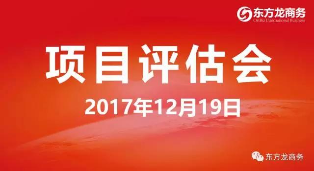 【评估会】东方龙商务举行项目评估会,第二批28个规模型、优质项目进入对接序列,多个全国布点项目技术顶尖