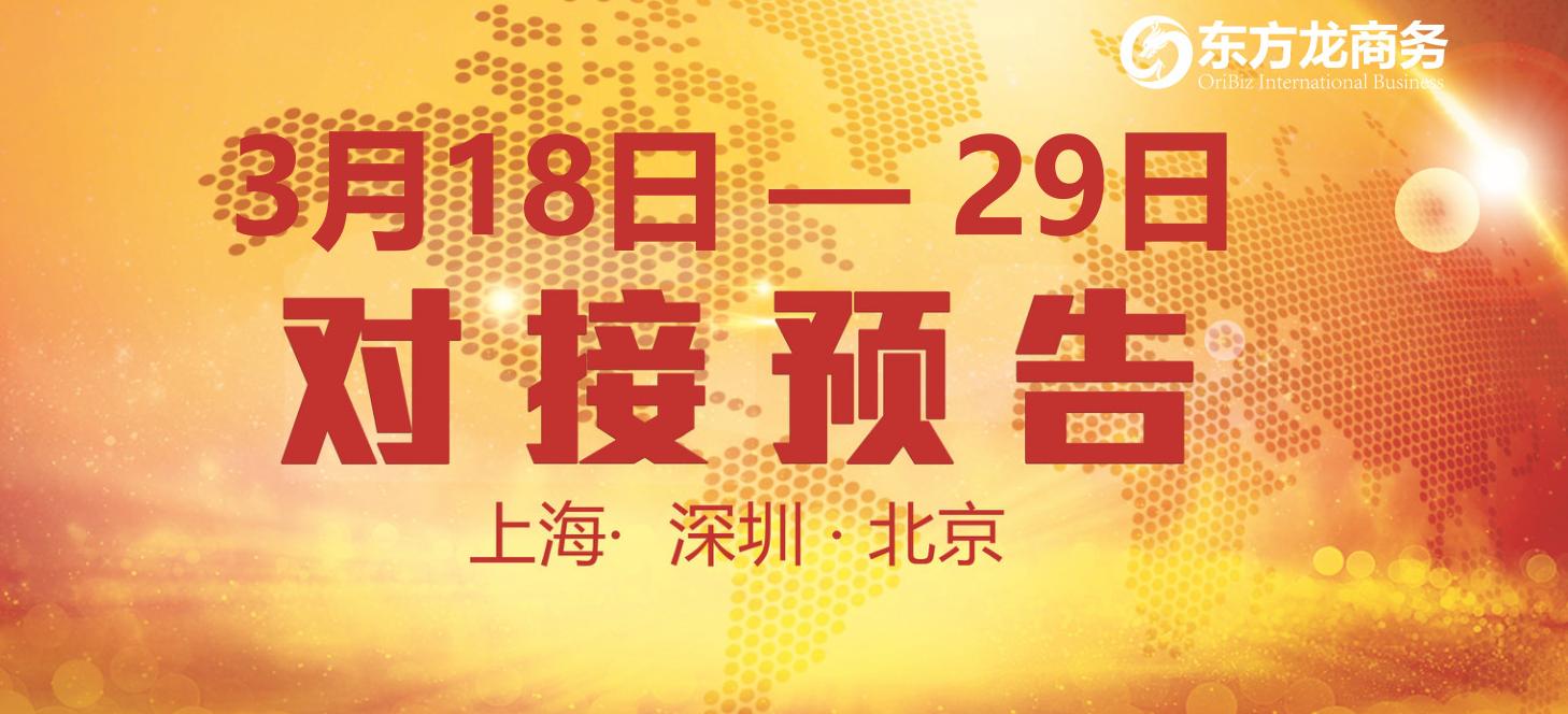 【项目预告】14个优质项目将分别在上海总部,深圳、北京分公司与全国政府精准对接 !