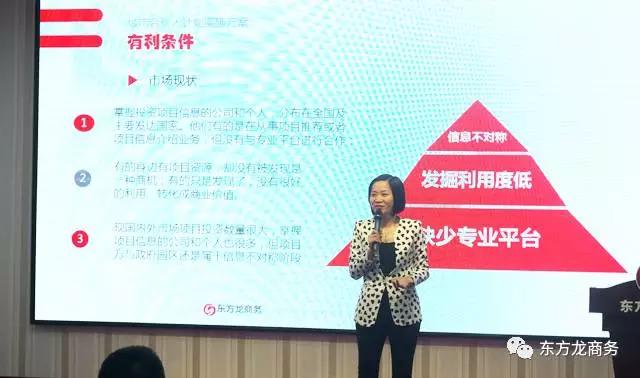 """东方龙商务启动全球""""城市合伙人计划"""",拓宽投资选址项目信息渠道,提升项目开发质量"""