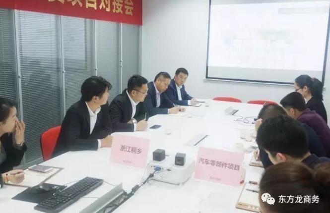 东方龙商务举行汽车零部件投资选址项目政府对接会,达成初步合作意向,约定后续考察事宜