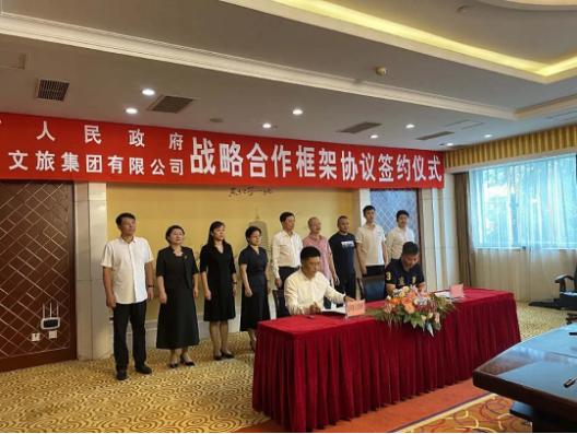 用时33天,重资产康养文旅投资选址项目方与辽宁辽阳市成功签订合作协议