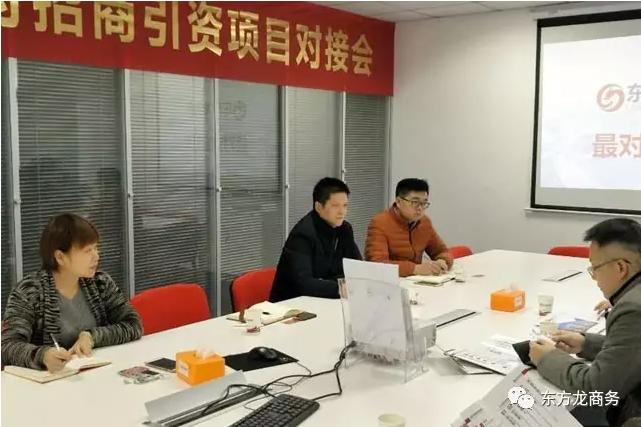 南平市邵武市副市长、上饶市信州区副书记分别考察东方龙商务
