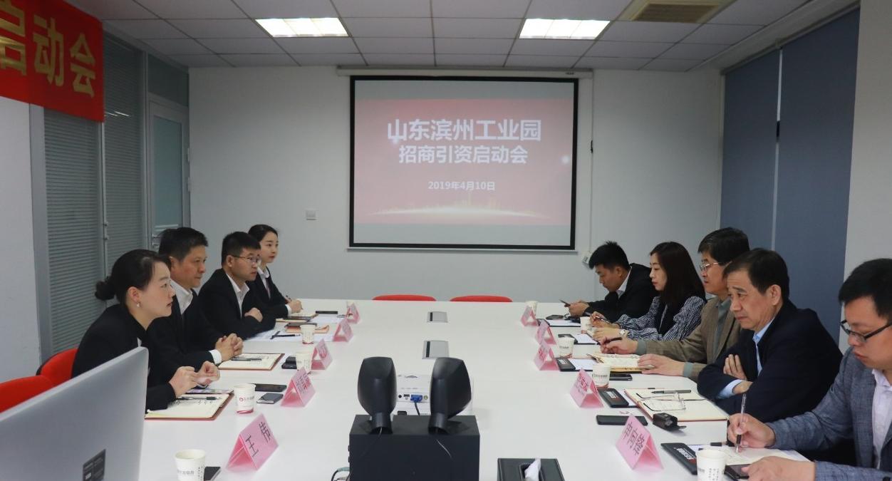 助力滨州工业园区委托招商引资,促进区域经济发展、提质增效