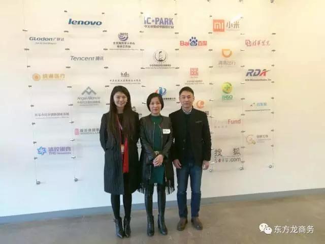 【美国之行一】东方龙商务3月6日应邀出席2017硅谷高端人才峰会