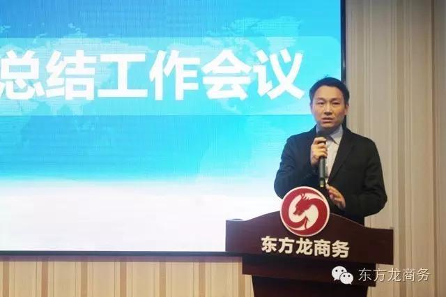 """东方龙商务举行月度工作总结会,部署12月""""冲刺月""""工作任务"""