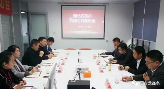 举行湖北石首市政府委托招商引资启动会,将成立专项小组对接平台优质项目,争当全国成功合作的示范县(市)