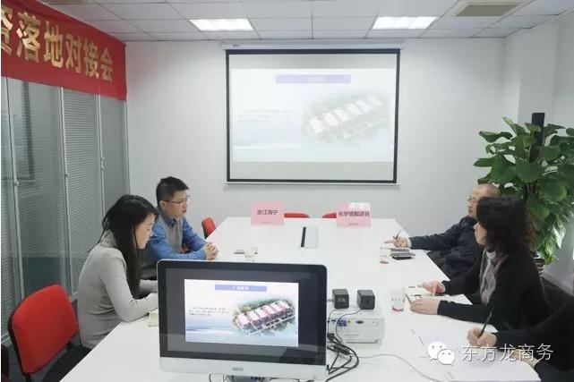 东方龙商务举行光学镀膜材料搬迁投资选址项目的政府对接会