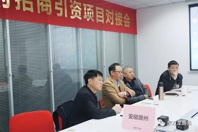 东方龙商务举行新能源汽车投资选址项目的政府对接会