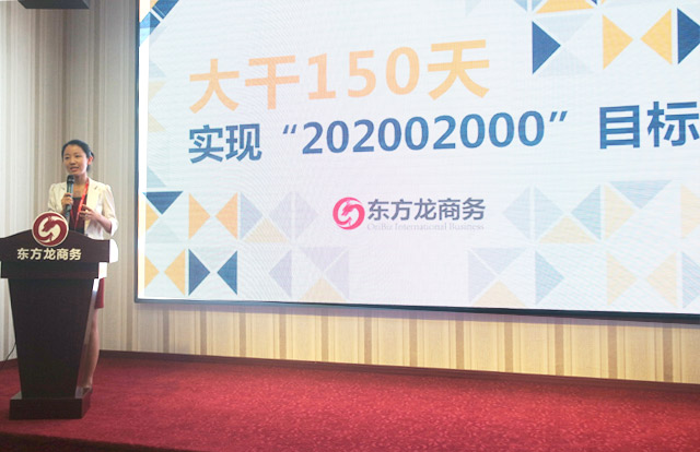 """东方龙商务举行大干150天,实现""""20·200·2000""""目标誓师大会暨八月工作总结表彰会"""