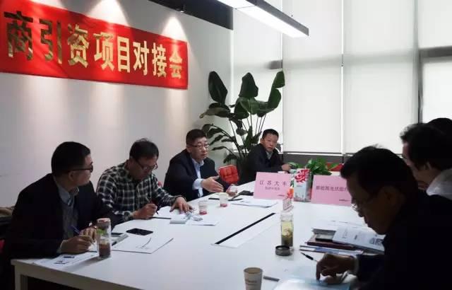 东方龙商务成功举办新能源光伏组件制造投资选址项目的政府对接会