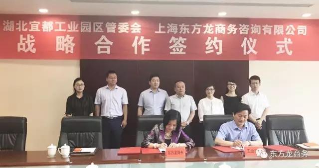 东方龙商务与湖北省宜都市签订委托招商引资战略合作协议