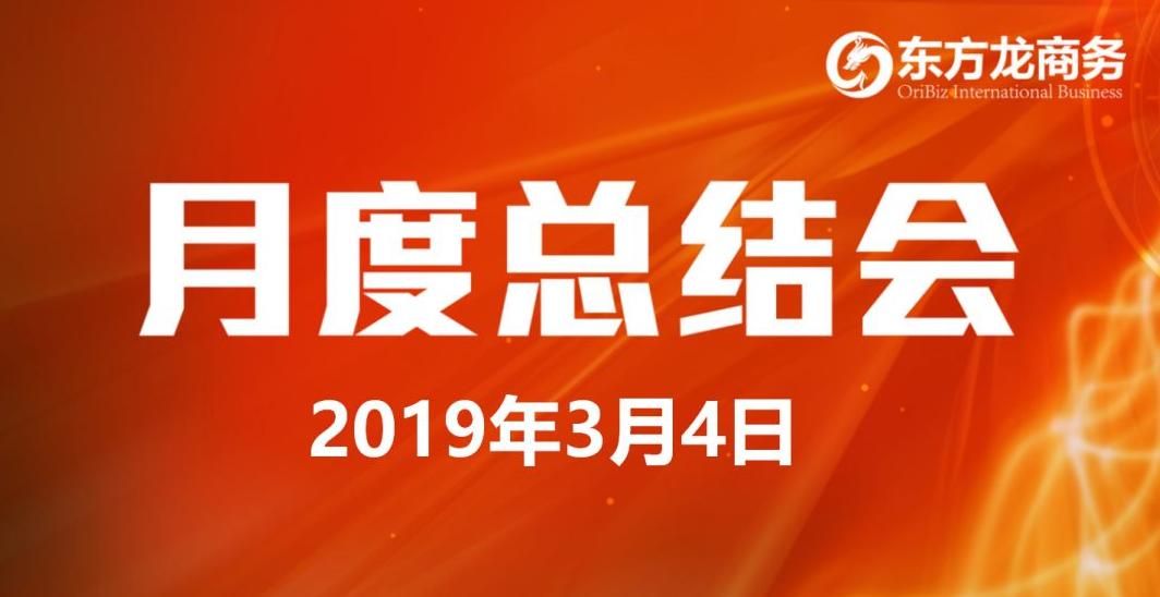 """【月度总结会】东方龙商务努力实现""""开门红""""各项目标"""