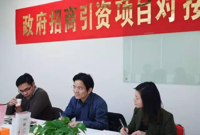东方龙商务成功举办多元创新型电子商务产业园投资选址项目的第二场政府对接会