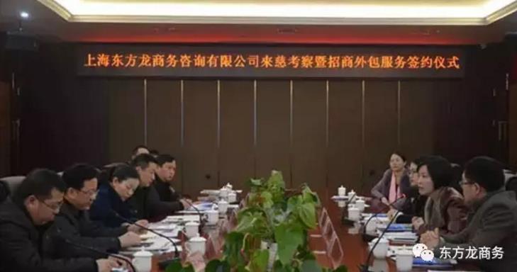 上海东方龙商务与湖南张家界慈利县签订委托招商引资合作协议