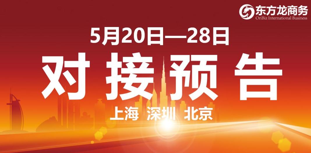 【项目预告】12个高质量项目将分别在上海总部,深圳、北京分公司、项目企业与全国政府精准对接 !