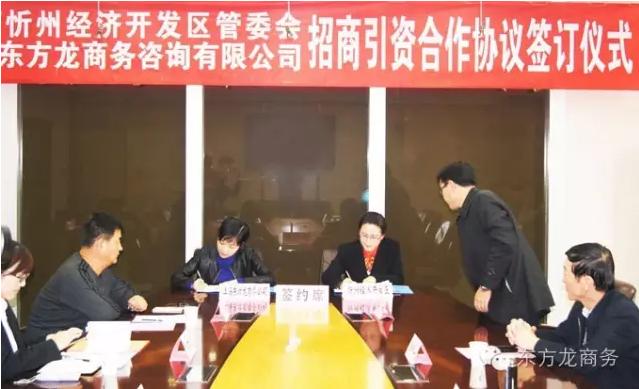 东方龙商务与山西忻州经济开发区签订委托招商引资合作协议