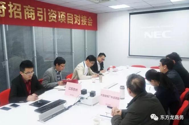 东方龙商务举行大型座椅厂外迁投资选址项目对接会