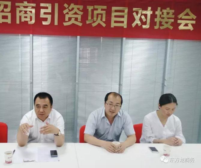 东方龙商务举行外资真空冷链物流投资选址项目政府对接会